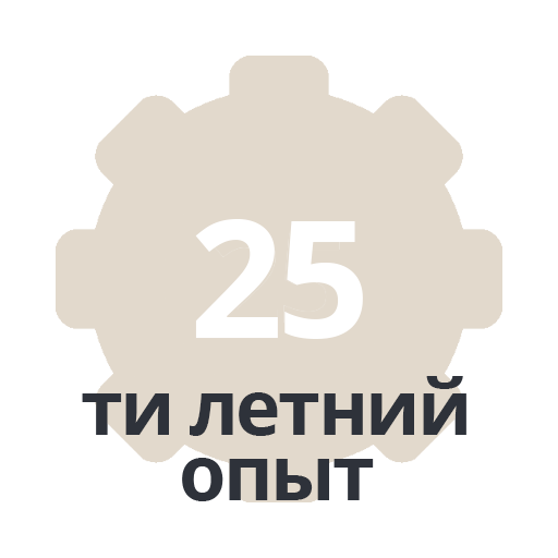 25-ru